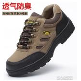 安全鞋勞保鞋男士鋼包頭工作防砸防刺穿工地輕便防臭夏季老保鋼板冬 快速出貨