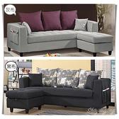 【水晶晶家具/傢俱首選】ZX1229-3紗南202cm可收納L型布沙發~~雙色可選