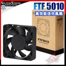 [ PCPARTY ] SilverStone 銀欣 FTF 5010 高效能迷你風扇 SST-FTF5010B