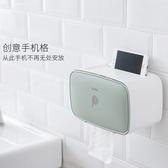 紙巾盒 衛生紙置物架衛生間廁所免打孔卷紙筒防水廁紙盒 BF10003『男神港灣』