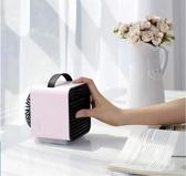迷你空調制冷usb冷風機辦公家用小空調宿舍便攜式臥室空調扇小型 FX5994 【夢幻家居】