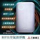 送!電暖器HX-FB06P【三菱重工MITSUBISHI】HIFIL空氣清淨機 珍珠白 SP-ME32A(W)-T