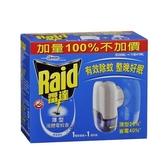 雷達液體電蚊香組裝30晚經濟型【愛買】