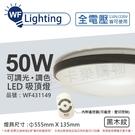 舞光 LED 50W 可調光可調色 全電壓 遙控器/可壁切 黑木紋 和風吸頂燈 適用6坪_ WF431149