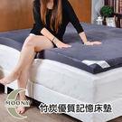 床墊/單人-[Moony竹炭優質記憶床墊29411]-兩用布套-天鵝絨與針織表布-(好傢在)