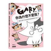 (二手書)Gary, 你為什麼不愛我?:歐巴桑少女鼻妹的無悔貓奴日記