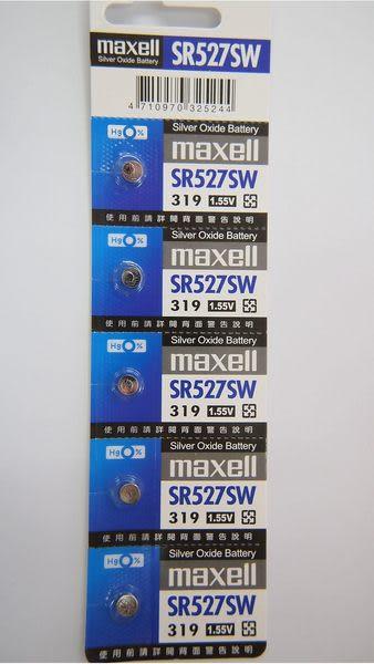 全館免運費【電池天地】MAXELL日本製 手錶電池 鈕扣電池 M319 SR527SW 一排5顆