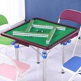 麻將桌 摺疊麻將桌子家用簡易棋牌桌 手搓手動宿舍兩用麻雀台 青木鋪子「快速出貨」