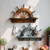 地中海鄉村風格復古船舵木質咖啡館酒吧服裝店鋪牆面創意裝飾掛鉤   igo 居家物語
