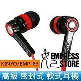 【妃航】Kinyo EMP-63 高級 密閉/入耳 矽膠/軟式 扁線 耳機 iPhone/三星/MP3/CD/MD