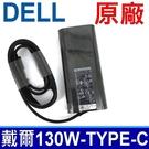 戴爾 DELL TYPE-C 130W 原廠變壓器 Latitude 11 5175 5179 Chromebook 13 3380 XPS 12 9250 9365