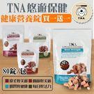 *WANG*T.N.A.悠遊保健 健康強化營養錠 80錠-四種口味