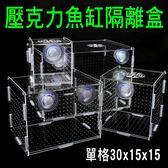 30x15x15隔離盒壓克力魚缸箱水族用品魚苗繁殖盒大小號【狐狸跑跑】