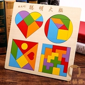 木質七巧板智力立體磁性拼圖方塊玩具積木【宅貓醬】