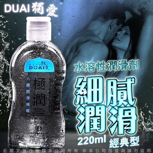 潤滑液 情趣用品 嚴選推薦 調情情趣 DUAI獨愛 極潤人體水溶性潤滑液 220ml 經典潤滑型+送尖嘴 水藍