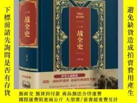 二手書博民逛書店罕見一戰全史Y269399 文熙 編 中國華僑出版社 出版201