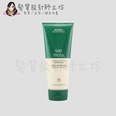 立坽『瞬間護髮』肯夢公司貨 AVEDA 檞香保濕潤髮乳200ml HH06
