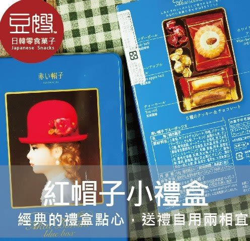 【超級商城限定價格】日本零食 紅帽子 藍色餅乾禮盒