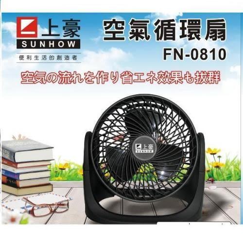 【多禮量販店】 《上豪》 空氣循環扇(8吋)FN-0810