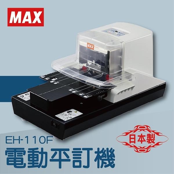 【辦公室機器系列】-MAX EH-110F 電動平訂機[釘書機/訂書針/工商日誌/燙金/印刷/裝訂]