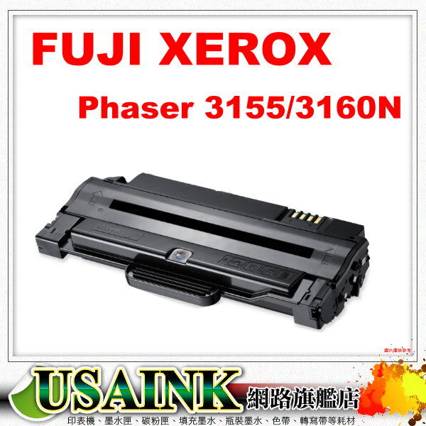★USAINK★Fuji Xerox Phaser CWAA0805 相容碳粉匣 適用 Fuji Xerox Phaser 3155/3160N/黑白雷射印表機