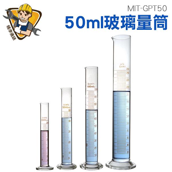 《精準儀錶旗艦店》玻璃刻度量筒 50ml 量筒 量杯 實驗室器具 MIT-GPT50