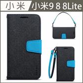 【雙色皮套】小米9 小米8 小米8Lite 撞色 磁扣皮套 手機套 翻蓋 手提包 雙卡槽 簡約 附掛繩 保護套