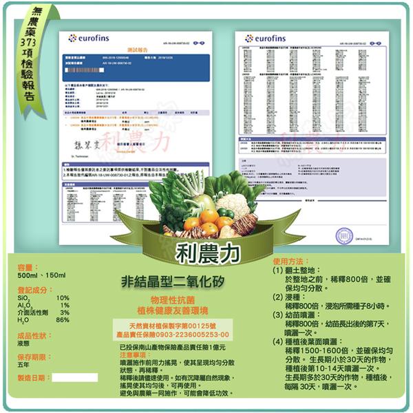 【綠藝家】利農力(二氧化矽) 150ml