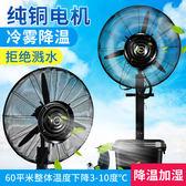 水冷扇 工業電噴霧風扇商用降溫風扇水霧水冷加冰霧化強力落地扇工業扇 寶貝計畫