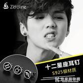 耳環十二星座S925純銀耳釘男氣質韓國個性創意潮單只睡覺不用摘的 快意購物網