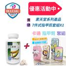 素天堂 - 大豆菁華 (60顆) (昇級版) (2瓶特價組)台灣現貨秒發 送7件式可愛動物指甲剪套組