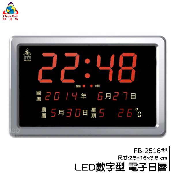 【鋒寶】FB-2516 LED電子日曆 數字型 萬年曆 電子時鐘 電子鐘 日曆 掛鐘 LED時鐘 數字鐘