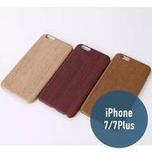 iPhone 7/7Plus 木紋PU軟殼 輕薄 防摔 手機套 手機殼 保護殼 保護套 木 樹紋