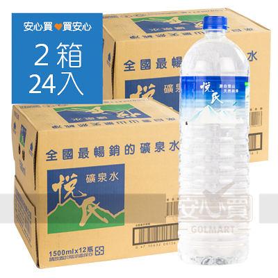 【悅氏】礦泉水1500ml,2箱共24瓶,平均單價19.08元
