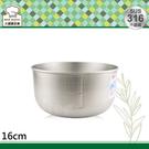 理想牌316不鏽鋼料理碗刻度調理碗16cm內鍋露營湯鍋-大廚師百貨