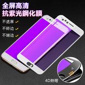 三星 Galaxy J7 Pro 鋼化膜 4D碳纖維 保護膜 藍光 高清軟邊 防指紋 滿版 玻璃貼 螢幕保護貼 手機膜