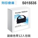 相容色帶 EPSON S015535 超值12入黑色 副廠色帶 /適用 LQ-670/LQ-67C/LQ-680/LQ-680C