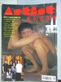 【書寶二手書T1/雜誌期刊_MNJ】藝術家_314期_探索陳慧坤的藝術風格