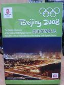 挖寶二手片-M02-001-正版DVD*電影【奧運會閉幕式】-北京2008奧運會閉幕儀式