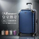【包你最好運!韓版後背包送給你】行李箱 28吋 9Q3 萬國通路Eminent《熊熊先生》
