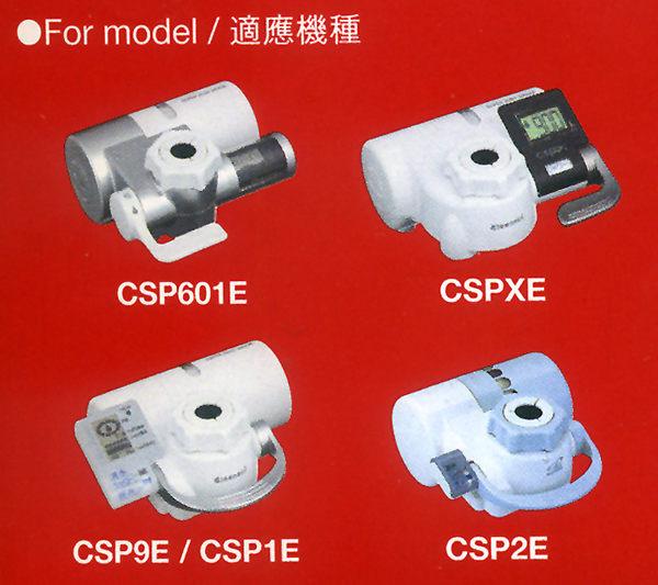 HGC9E-S  (2組裝) 可菱水淨水器濾芯  (日本原裝進口)