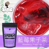 午茶夫人 藍莓果子茶 8入/袋 水果茶/無咖啡因/茶包