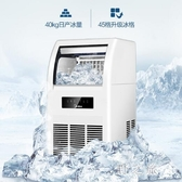 220V制冰機商用奶茶店冰塊機家用小型全自動冰塊制作機大型造冰機 qz3114【野之旅】