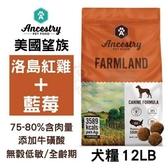 Ancestry 美國望族 天然犬糧(無穀系列)洛島紅雞+藍莓 12LB/包