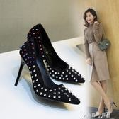女鞋春季單鞋細跟尖頭高跟單鞋女性感夜店淺口鉚釘時裝鞋 奇思妙想屋