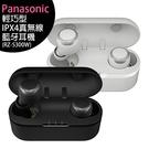 Panasonic國際牌 RZ-S300W 30小時續航IPX4真無線藍芽耳機(輕巧型)◆送一年期保險+客製化雷射刻字