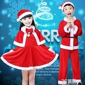 兒童聖誕節演出服聖誕老人服飾男女童幼兒服飾聖誕老人扮演表演服 蘇菲小店