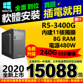 打卡雙重送 全新AMD六核R5-3400G內建11核高階獨顯再升240G SSD碟含系統安卓模擬器主機三年保可刷卡