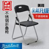 塑膠鋼架折疊椅 培訓椅 接待椅 職員椅 會議椅 辦公椅子 千千女鞋YXS