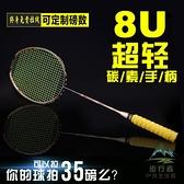 60克超輕8U全碳素羽毛球拍單拍控球男女訓練球拍【步行者戶外生活館】